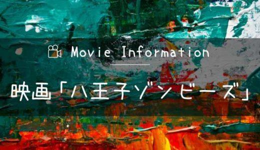 映画「八王子ゾンビーズ」あらすじやネタバレ結末|キャストや主題歌と予告動画も