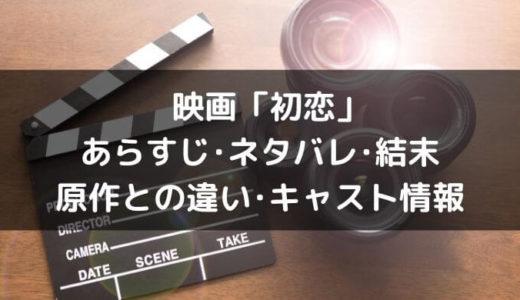 映画「初恋」あらすじやネタバレ結末|キャスト情報と予告動画や評価&口コミも