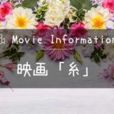 中島みゆき楽曲の実写化映画「糸」