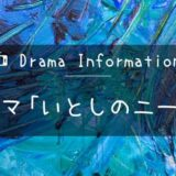 FODオリジナルドラマ「いとしのニーナ」
