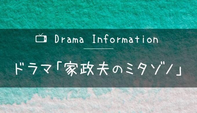 ドラマ「家政夫のミタゾノ シリーズ4」