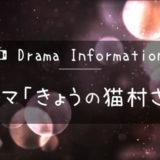 ドラマ「きょうの猫村さん」