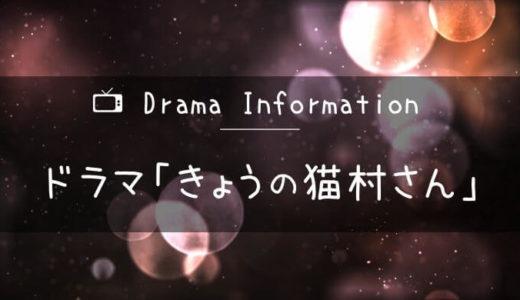 ドラマ「きょうの猫村さん」あらすじキャスト|主題歌や予告動画と感想口コミ評価も
