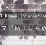 ドラマ「MIU404」