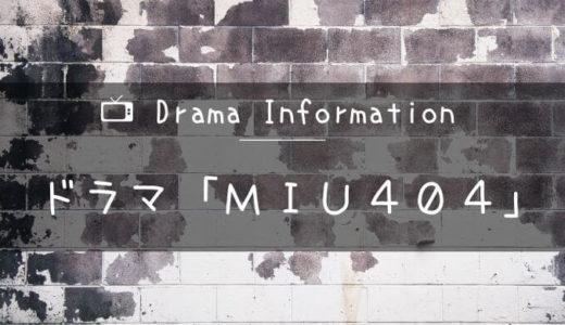 ドラマ「MIU404」あらすじとキャスト|予告動画や原作との違いとロケ地や主題歌も