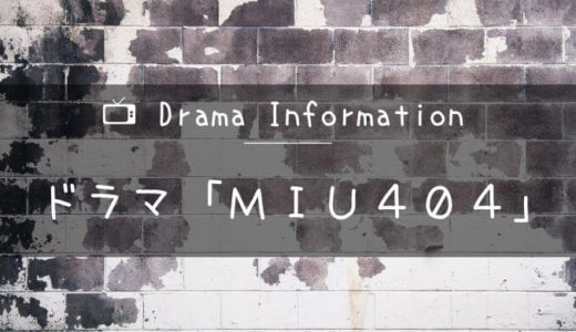 MIU404【第3話】無料の見逃し配信動画の視聴方法とネタバレ感想あらすじ|7/10放送