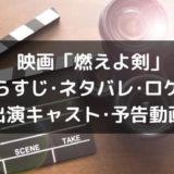 映画「燃えよ剣2020」