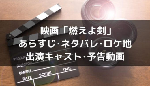 映画「燃えよ剣2020」あらすじネタバレ|ロケ地や出演キャストと予告動画やムビチケ情報も