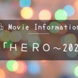 映画「HERO〜2020〜」