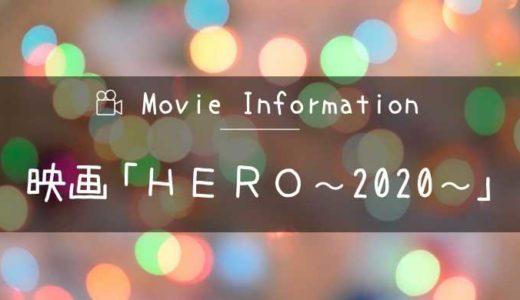 映画「HERO〜2020〜」あらすじや舞台のネタバレ結末|キャストや予告動画も