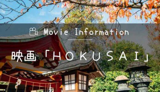 映画「HOKUSAI」のあらすじやネタバレ|出演キャストや予告動画とイベント情報も