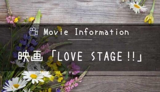 実写化映画「LOVE STAGE!!」あらすじネタバレ|キャストやロケ地と予告動画や主題歌も