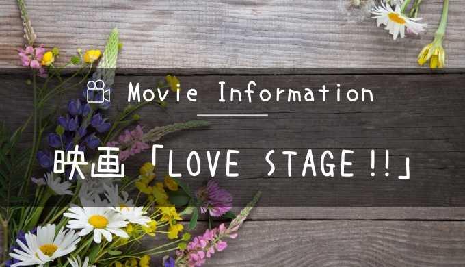 実写化映画「LOVE STAGE!!」