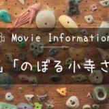 映画「のぼる小寺さん」