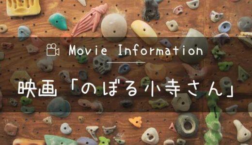 映画「のぼる小寺さん」あらすじや原作ネタバレ結末|キャストや主題歌と予告動画も