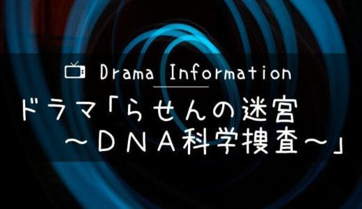 ドラマ「らせんの迷宮~DNA科学捜査~」あらすじと出演キャスト|主題歌やロケ地も