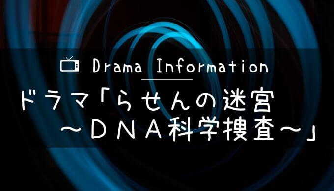 ドラマ「らせんの迷宮~DNA科学捜査~」