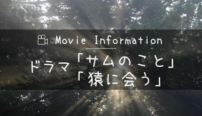 乃木坂46のdTVオリジナルドラマ「サムのこと」「猿に会う」