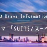 ドラマ「suits/スーツ season2」