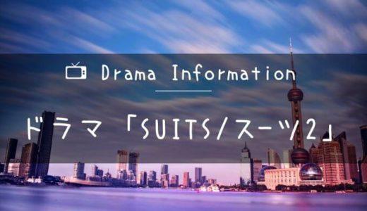 SUITS/スーツ2|1話の見逃し動画を無料視聴する方法はこちら【4/13放送】