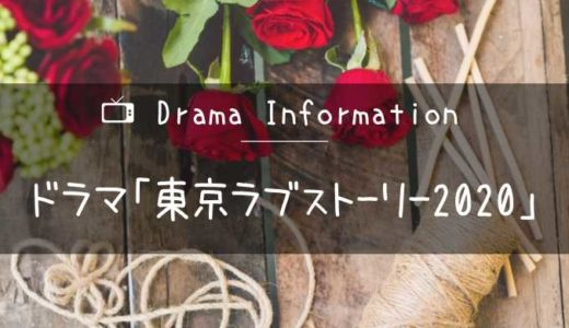 東京ラブストーリー2020|第11話(最終回)あらすじやネタバレ感想とドラマの見どころも