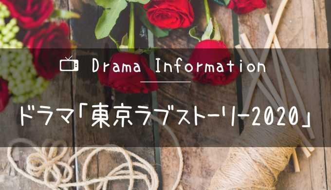 FODオリジナルドラマ「東京ラブストーリー2020」