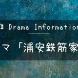 ドラマ「浦安鉄筋家族」