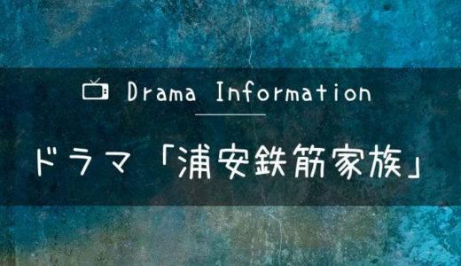 ドラマ「浦安鉄筋家族」あらすじやキャスト|原作との違いや予告動画と感想評価も