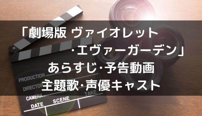 アニメ映画「劇場版ヴァイオレット・エヴァーガーデン」