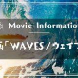 映画「WAVES/ウェイブス」