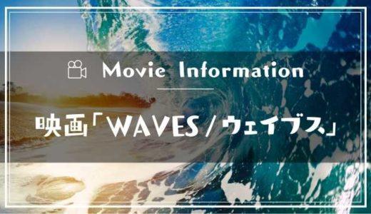 映画「WAVES/ウェイブス」あらすじネタバレ|サントラや主題歌と予告動画やキャスト情報も