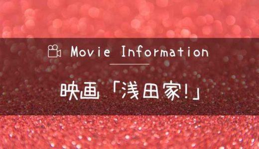 映画「浅田家!」あらすじとネタバレ結末|ロケ地はどこでキャストや予告動画も