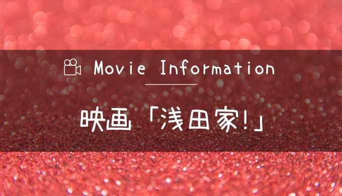 映画「浅田家!」