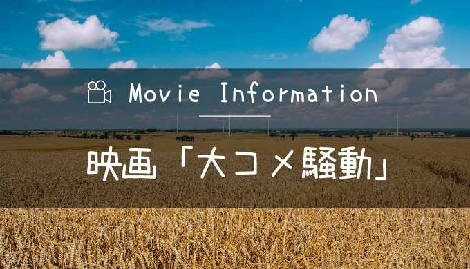 映画「大コメ騒動」