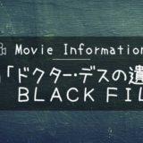 映画「ドクター・デスの遺産 BLACK FILE」
