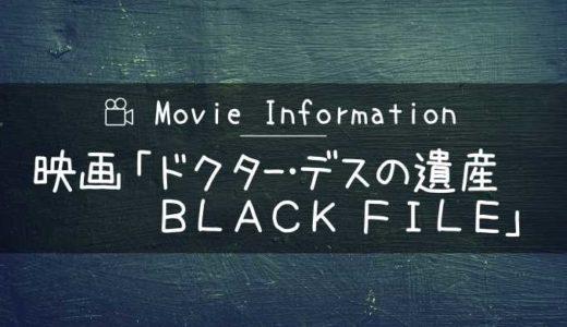 実写版映画「ドクター・デスの遺産 BLACK FILE」あらすじキャスト|原作のネタバレ結末や予告動画も