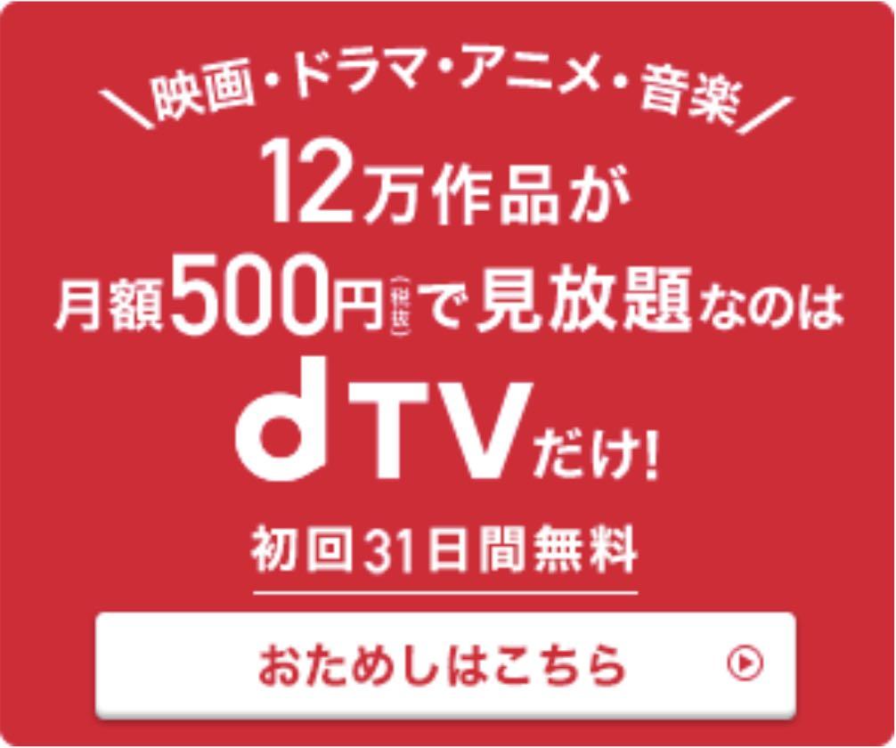 dTV31日間の無料登録で映画やドラマなど動画が見放題!