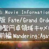 映画劇場版 Fate/Grand Order 神聖円卓領域キャメロット前編Wandering;Agateram