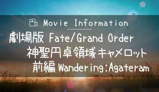 映画劇場版「Fate/Grand Order神聖円卓領域キャメロット前編」のあらすじネタバレや見どころも