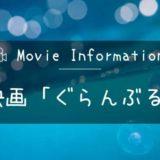 映画「ぐらんぶる」