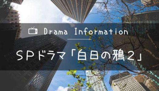 スペシャルドラマ「白日の鴉2」あらすじやネタバレ結末|キャストや予告動画と