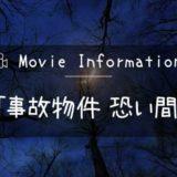 映画「事故物件 恐い間取り」