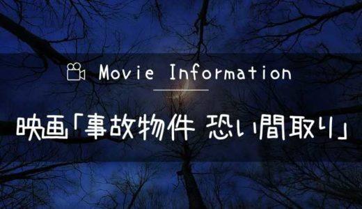 【事故物件 恐い間取り】映画のあらすじやキャスト情報|ロケ地と予告動画や主題歌も