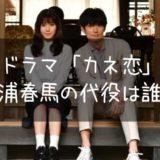 おカネの切れ目が恋のはじまり(カネ恋)|三浦春馬のドラマ代役は誰?延期の可能性も?