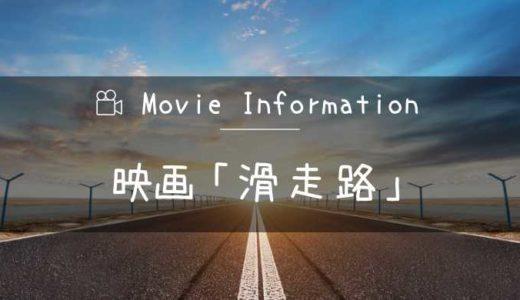 映画「滑走路」のあらすじや原作のネタバレ結末も|出演キャストや主題歌と見どころも