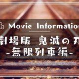 映画劇場版「鬼滅の刃」無限列車編