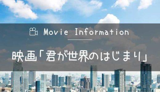映画「君が世界のはじまり」あらすじネタバレ|原作小説との違いや予告動画と口コミ評価も