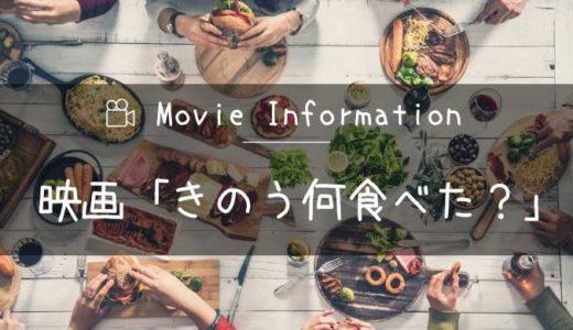 劇場版「きのう何食べた?」映画のあらすじやネタバレ|キャストや予告動画も