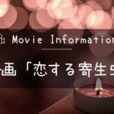 映画「恋する寄生虫」