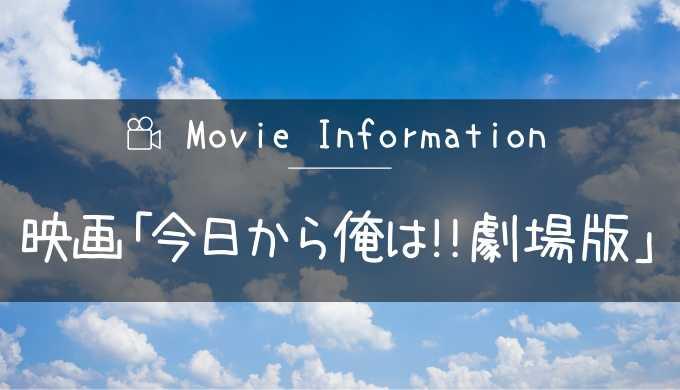 映画「今日から俺は!!劇場版」